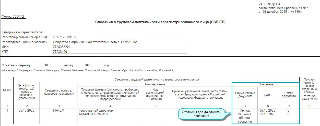 Второй документ-основание для кадровых мероприятий в 1С Садовод