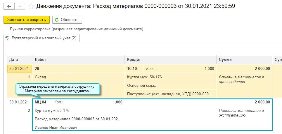Передача материалов сотруднику в 1С Садовод