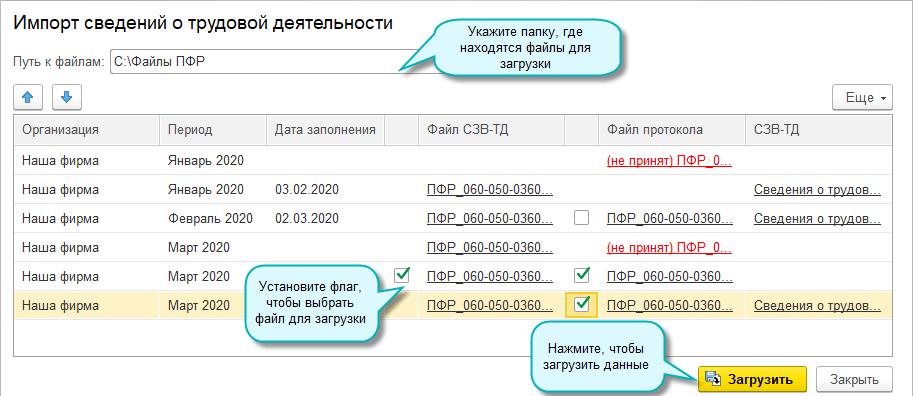 Загрузка данных из СЗВ-ТД в 1С БП