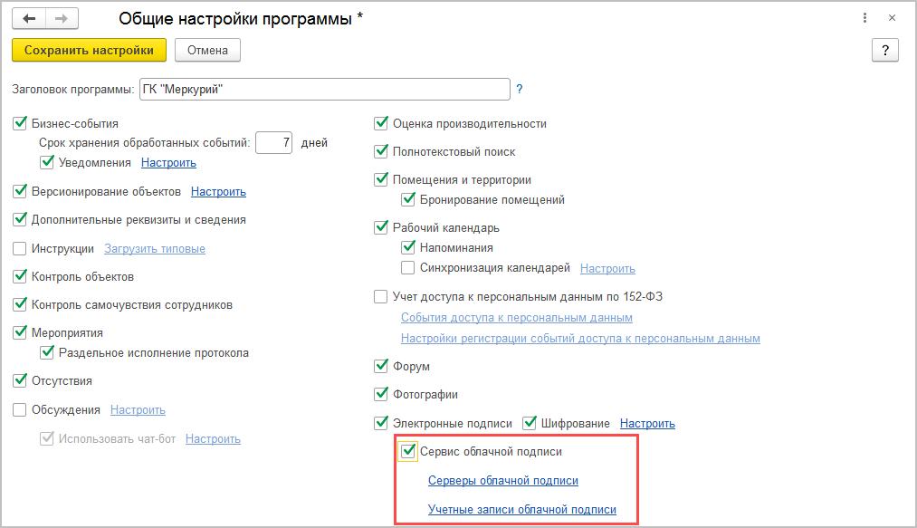 Новое в версии 2.1.29 в 1С ДО