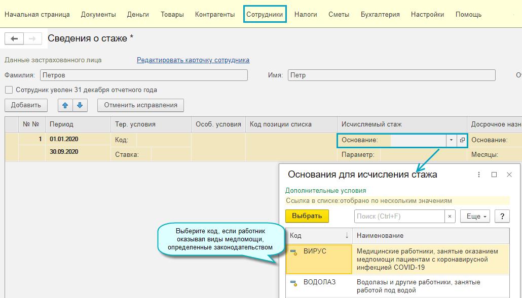 Код ВИРУС для исчисления стажа медицинских работников в 1С Бухгалтерия НКО