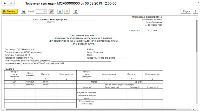 Приемная квитанция в 1С Бухгалтерия элеватора и комбикормового завода